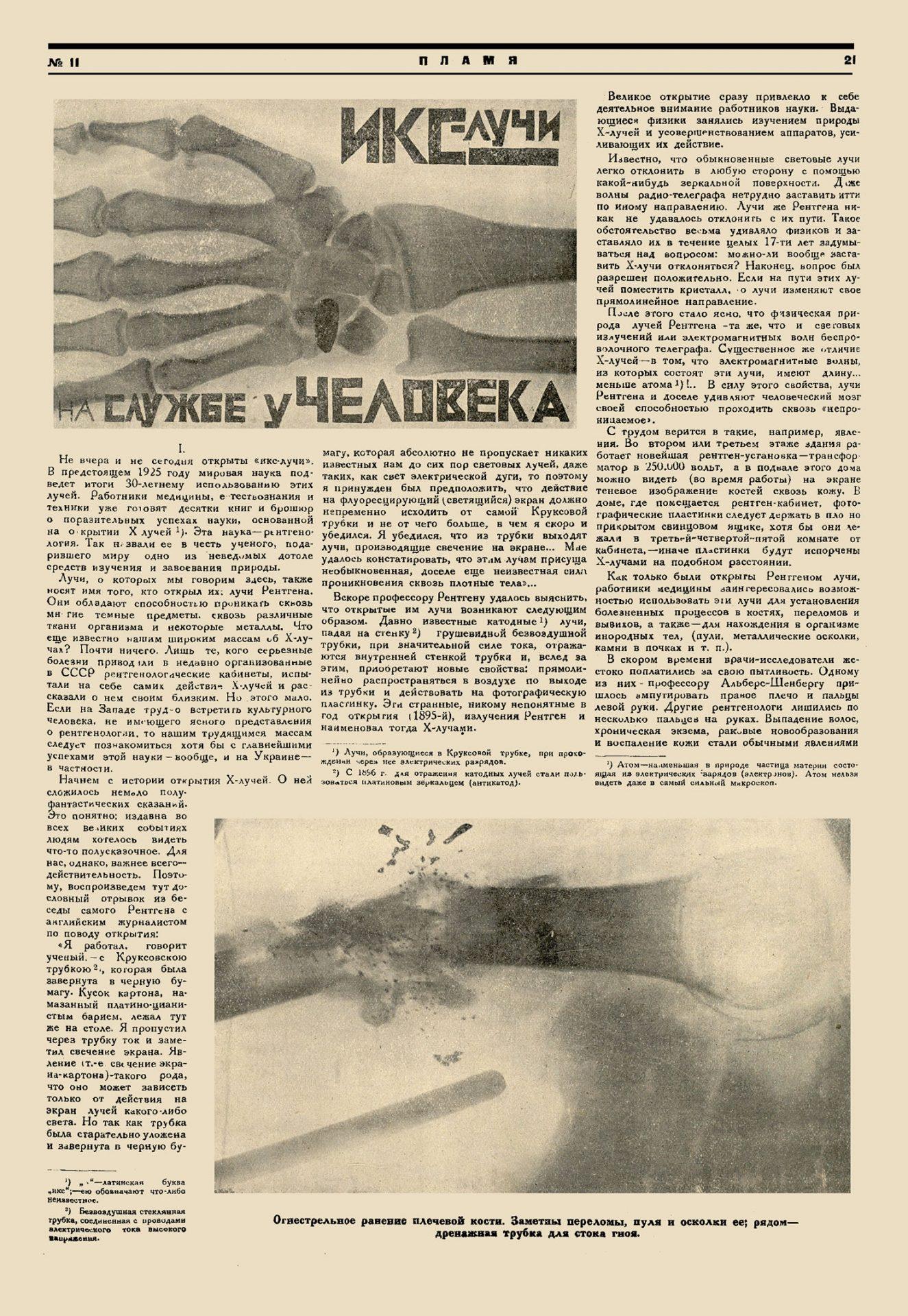 Пламя_1924_№11