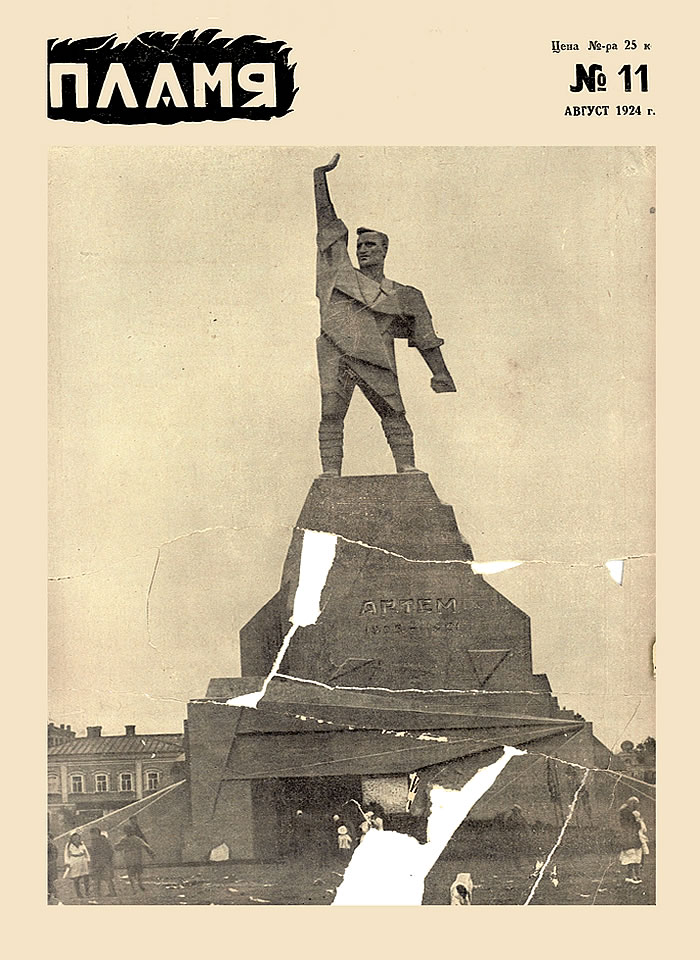 Пламя, 1924, №11