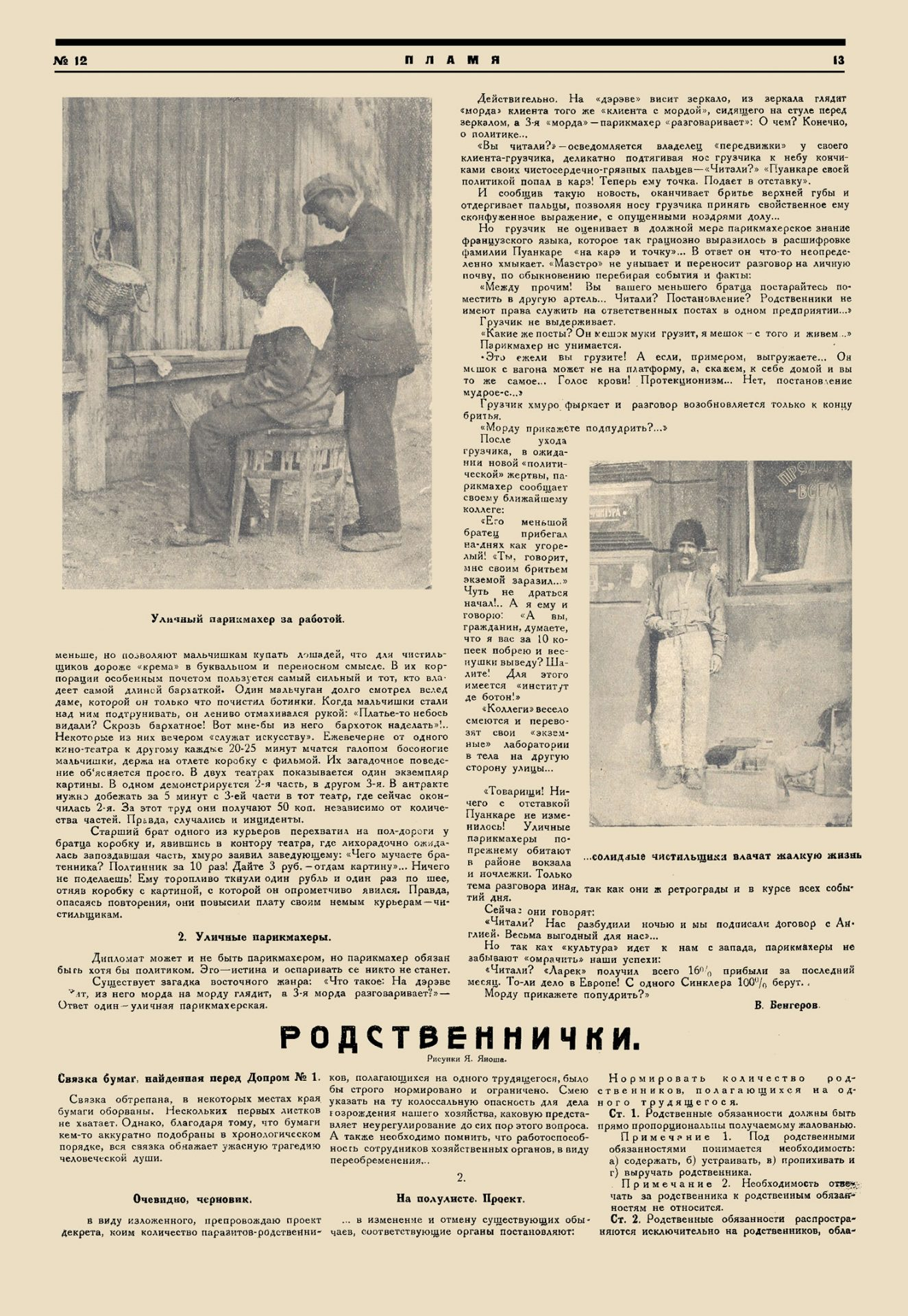Пламя_1924_№12