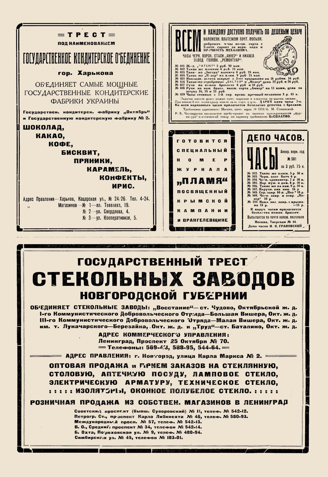 Пламя_1924_№16