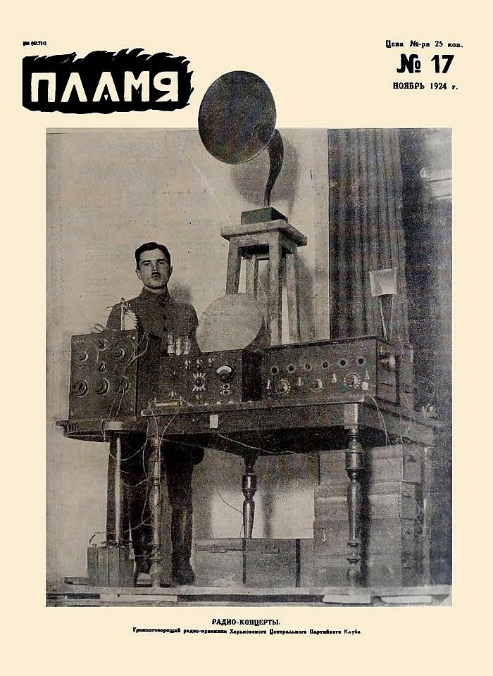 Пламя, 1924, №17