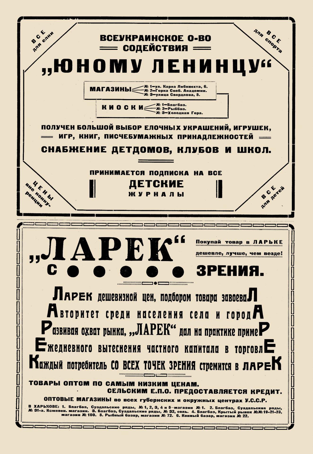 Пламя_1924_№20