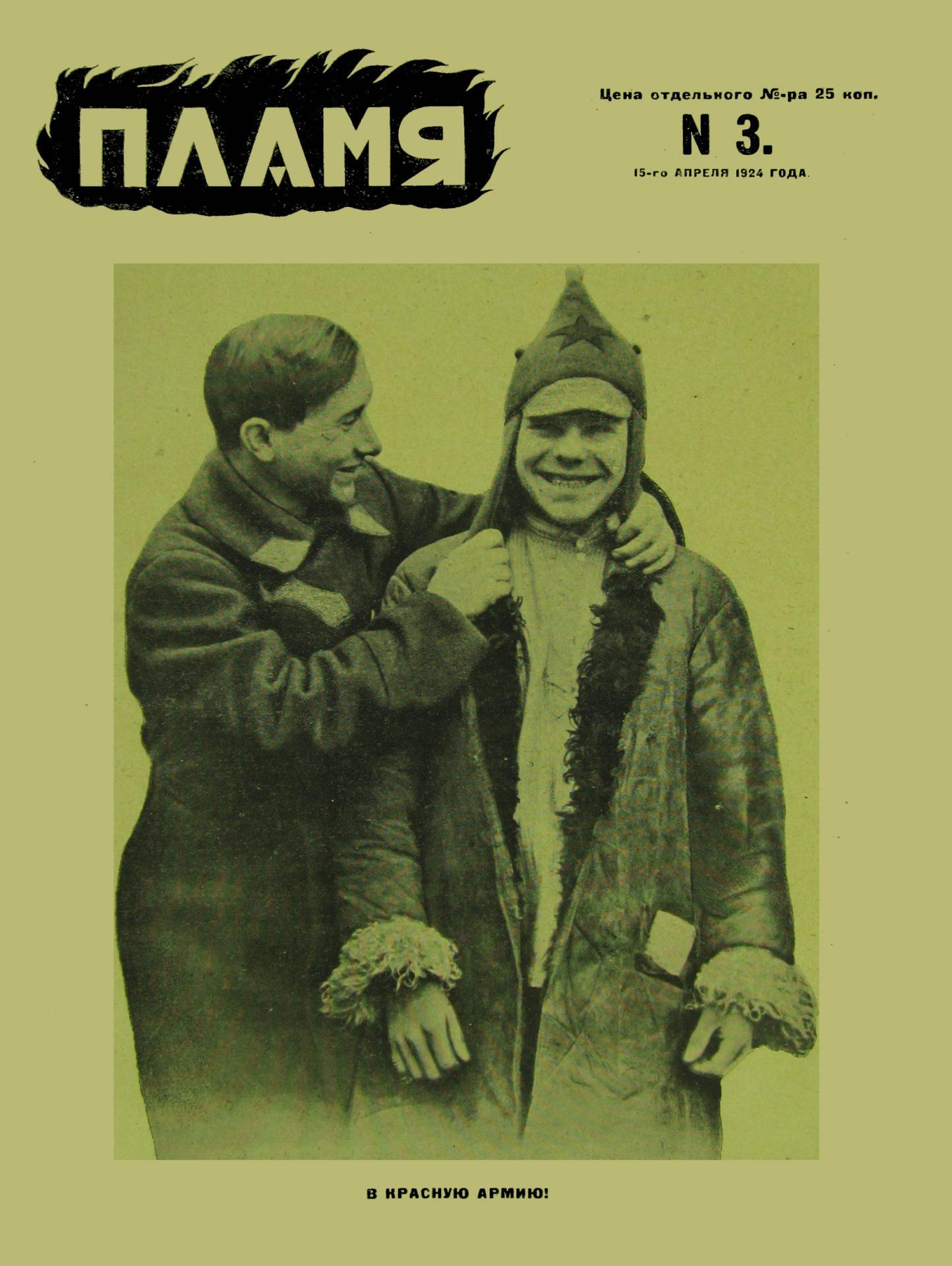 Пламя_1924_№3