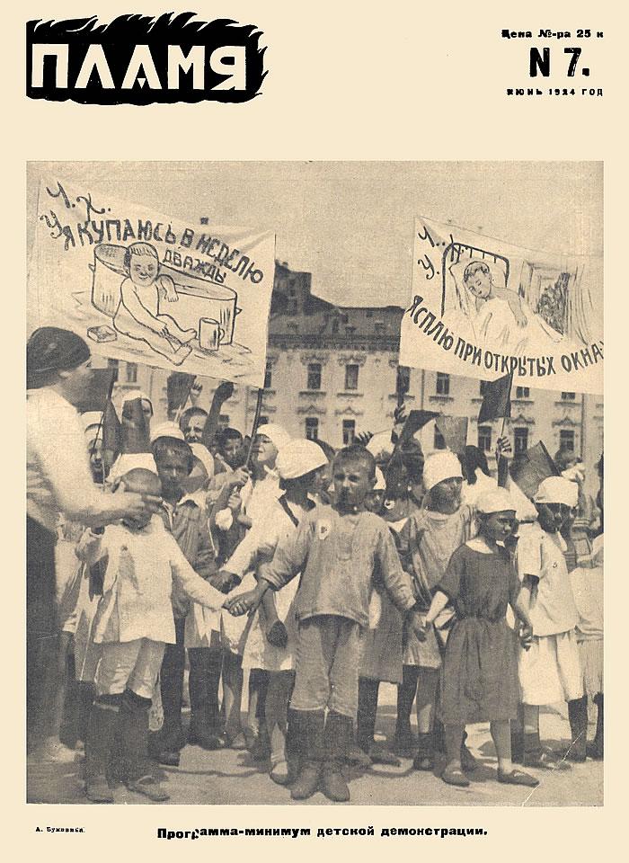 Пламя, 1924, №7