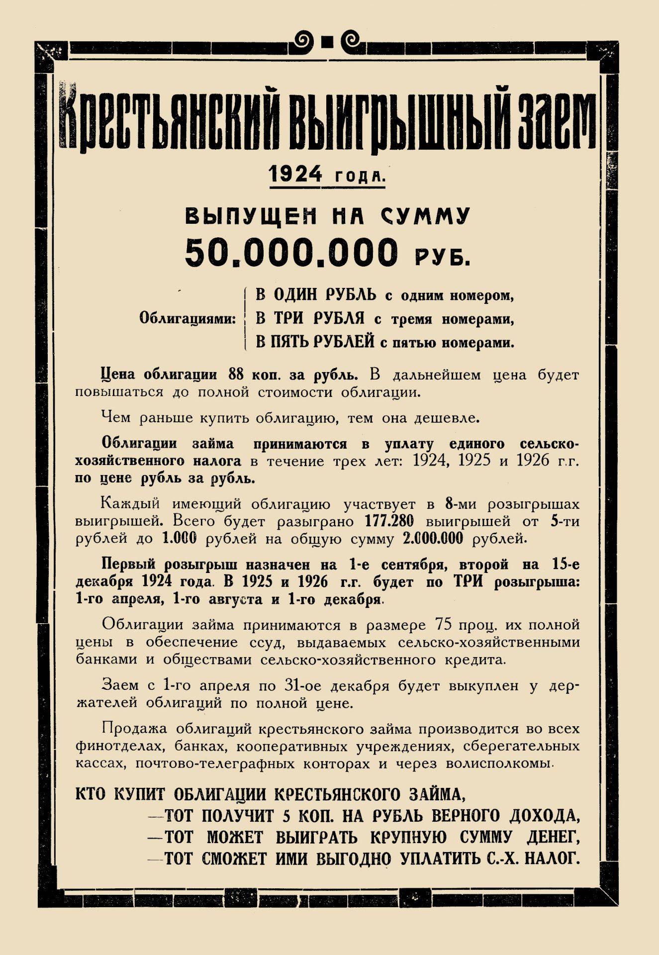 Пламя_1924_№9