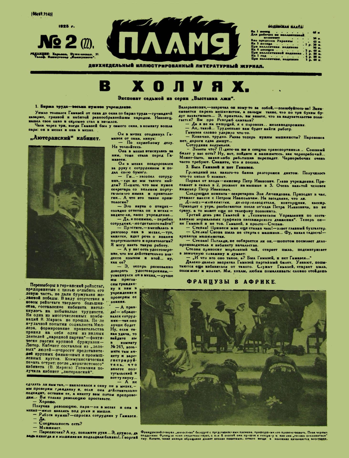 Пламя_1925_№2