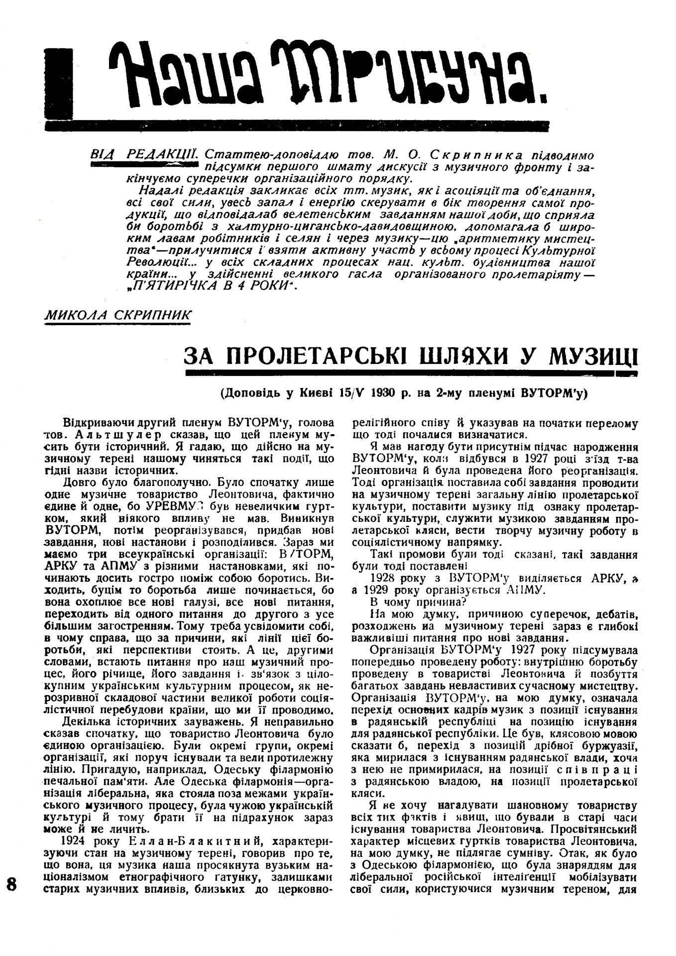 Мистецька трибуна_1930_№ 14