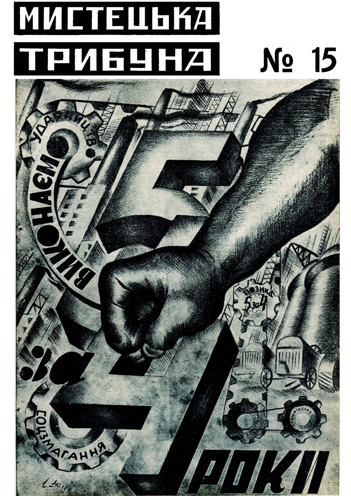 Мистецька трибуна_1930_№ 15
