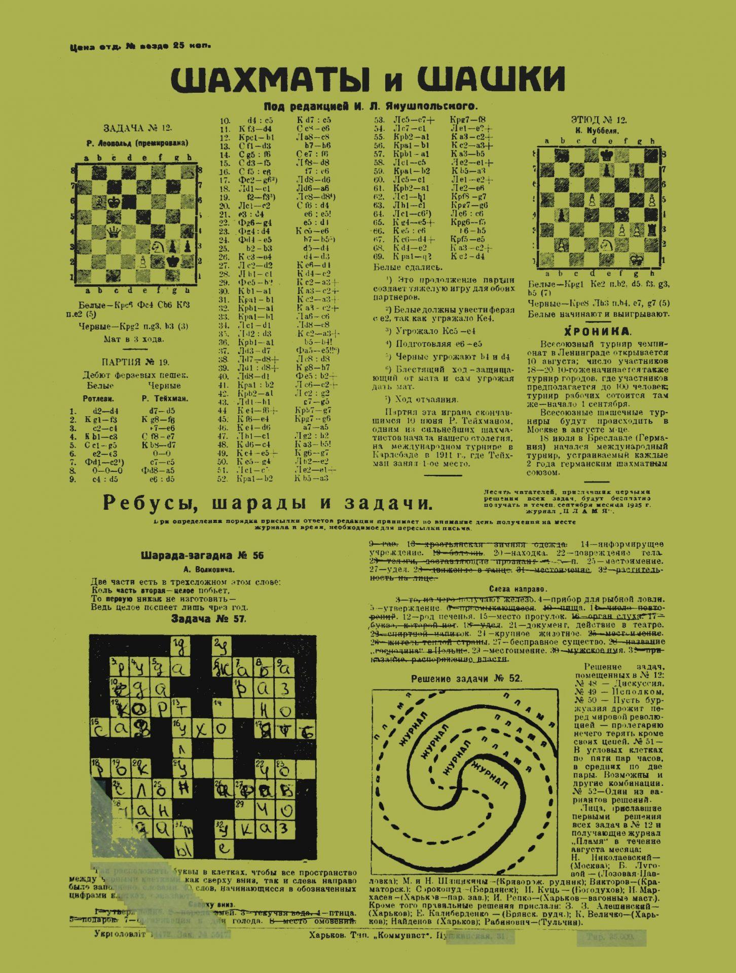 Пламя 1925 № 14