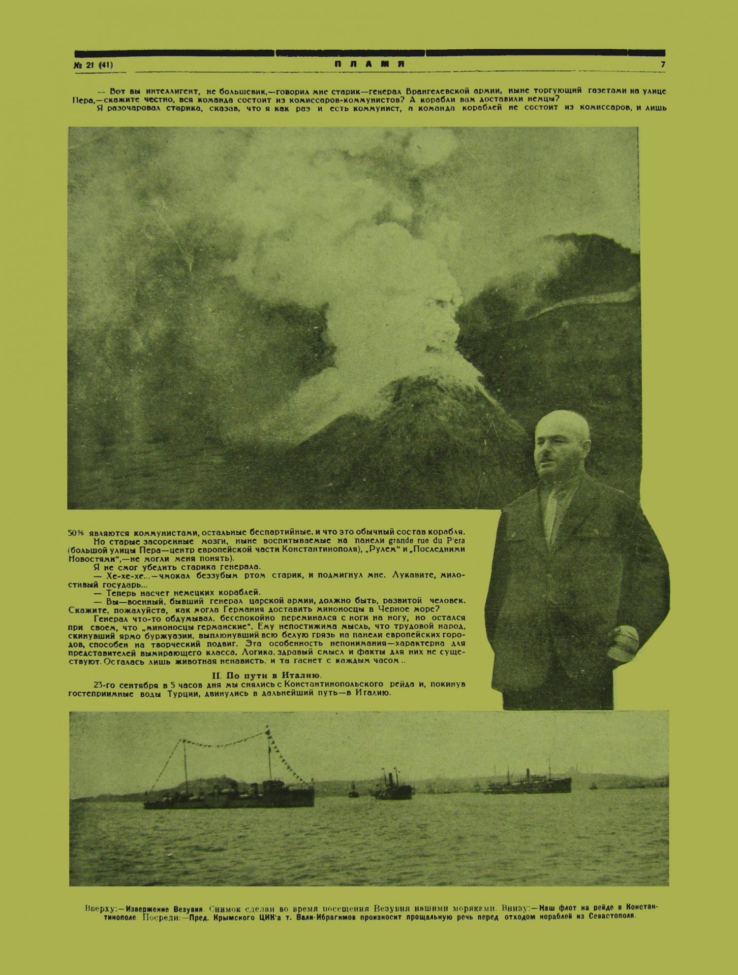 Пламя 1925 № 21