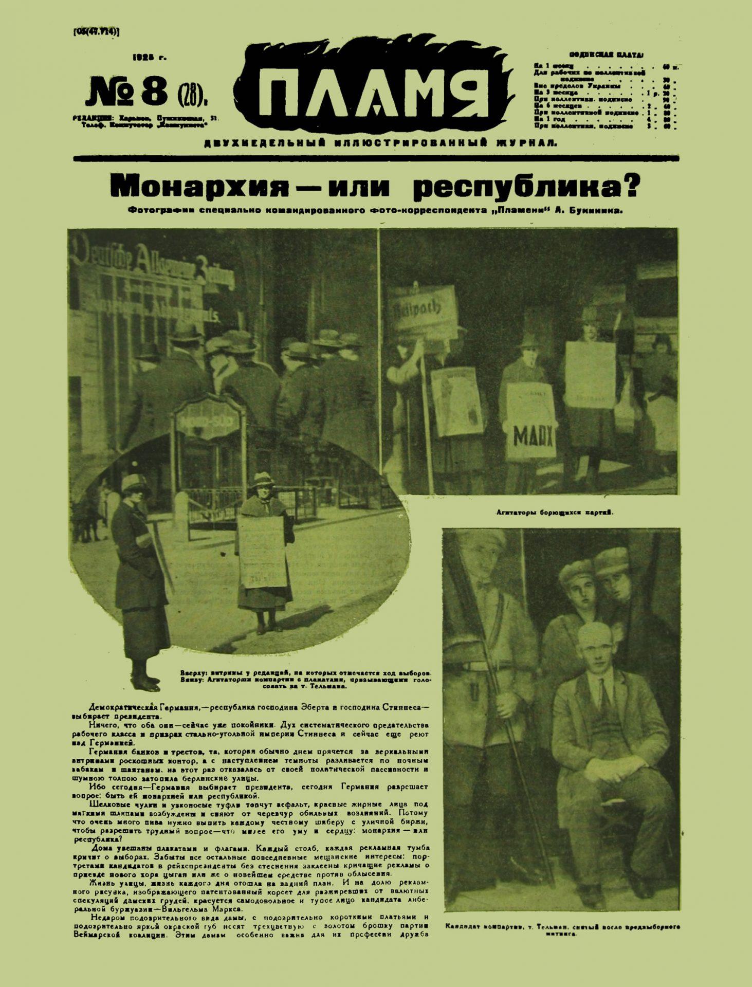 Пламя_1925_№8
