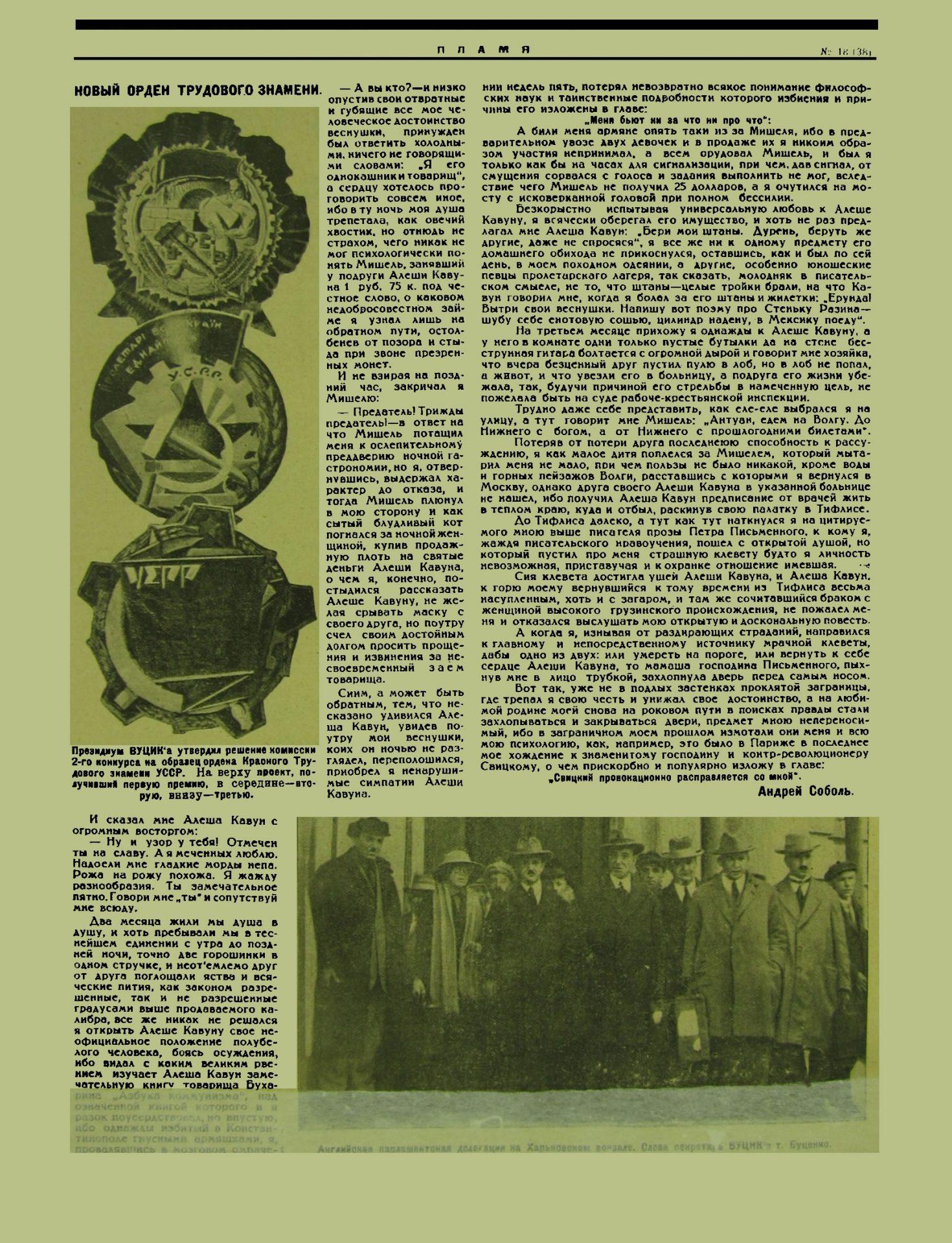 Пламя_1925_№18