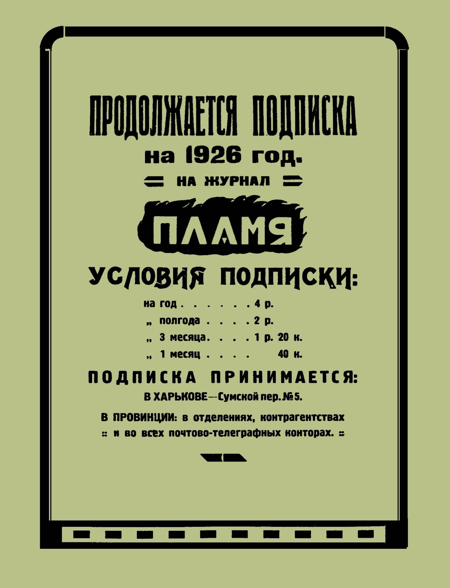 Пламя_1925_№23_24