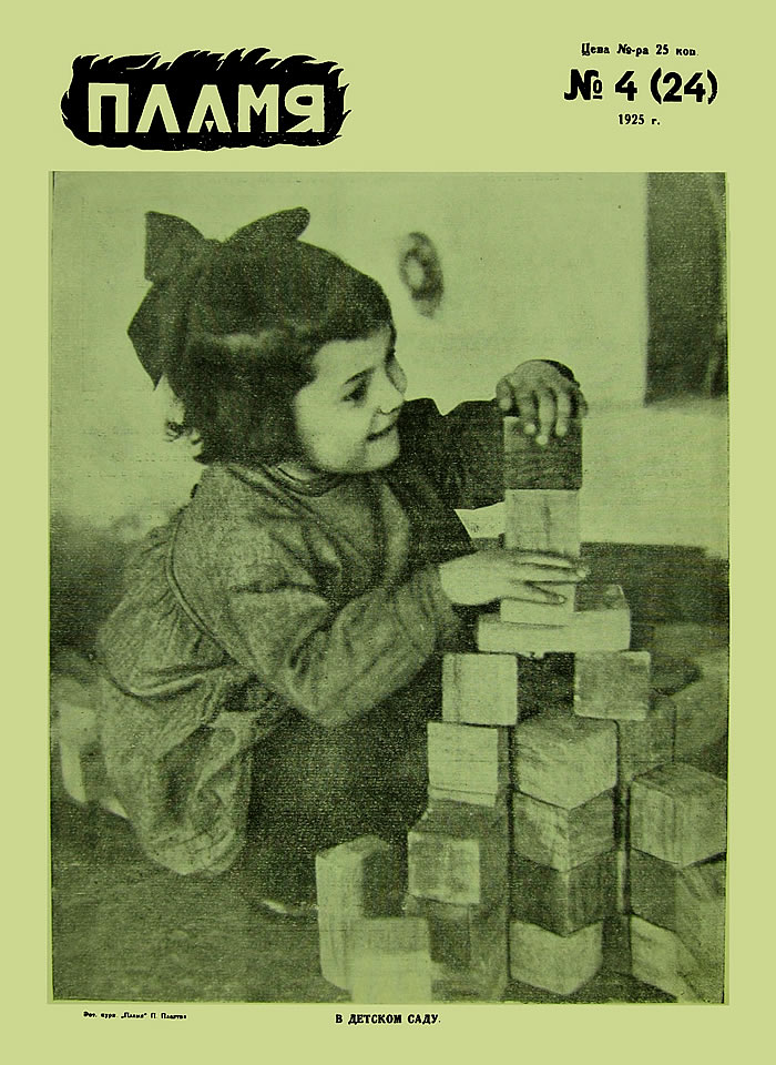 Пламя, 1925, №4