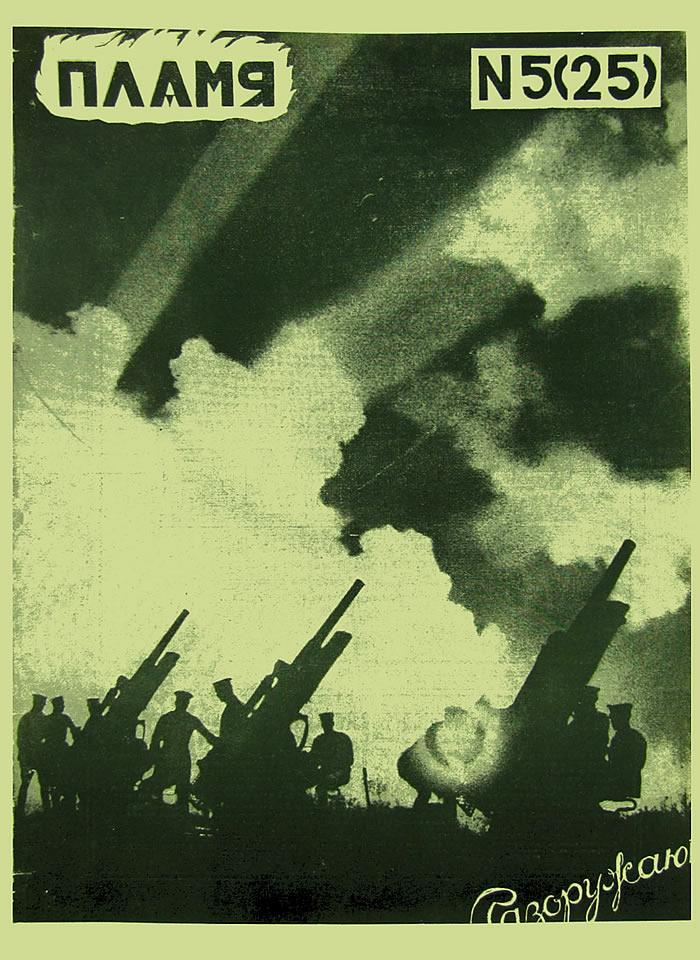 Пламя, 1925, №5