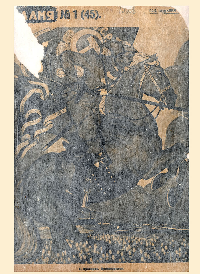 Пламя, 1926, №1