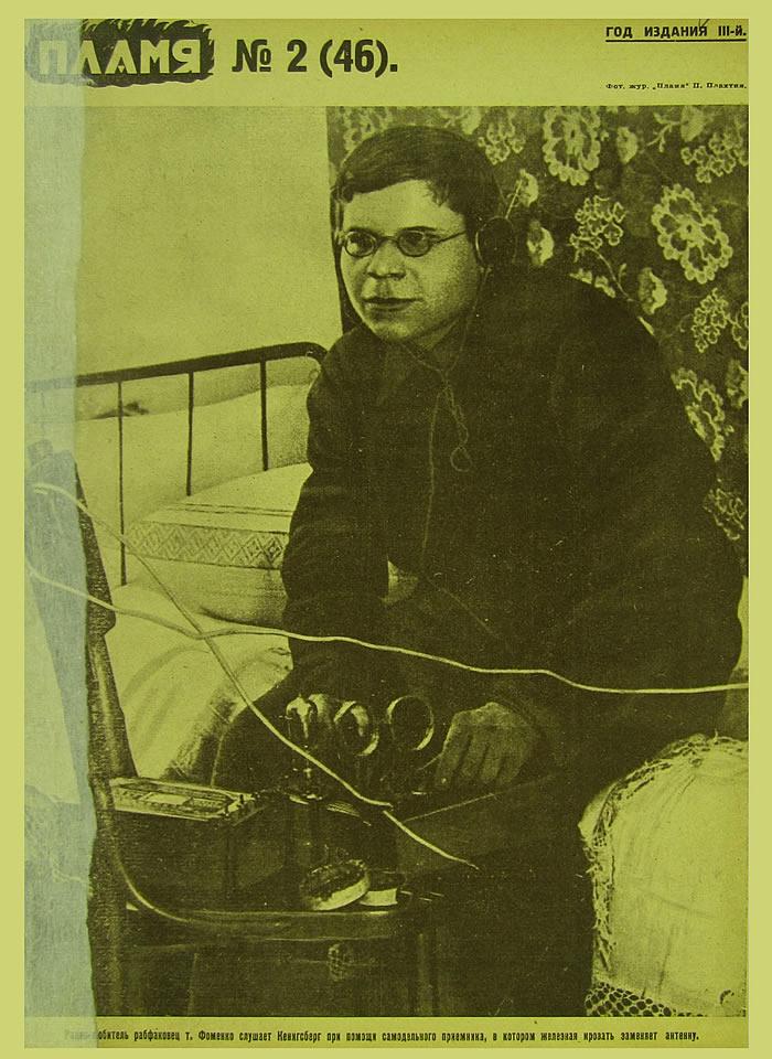Пламя, 1926, №2