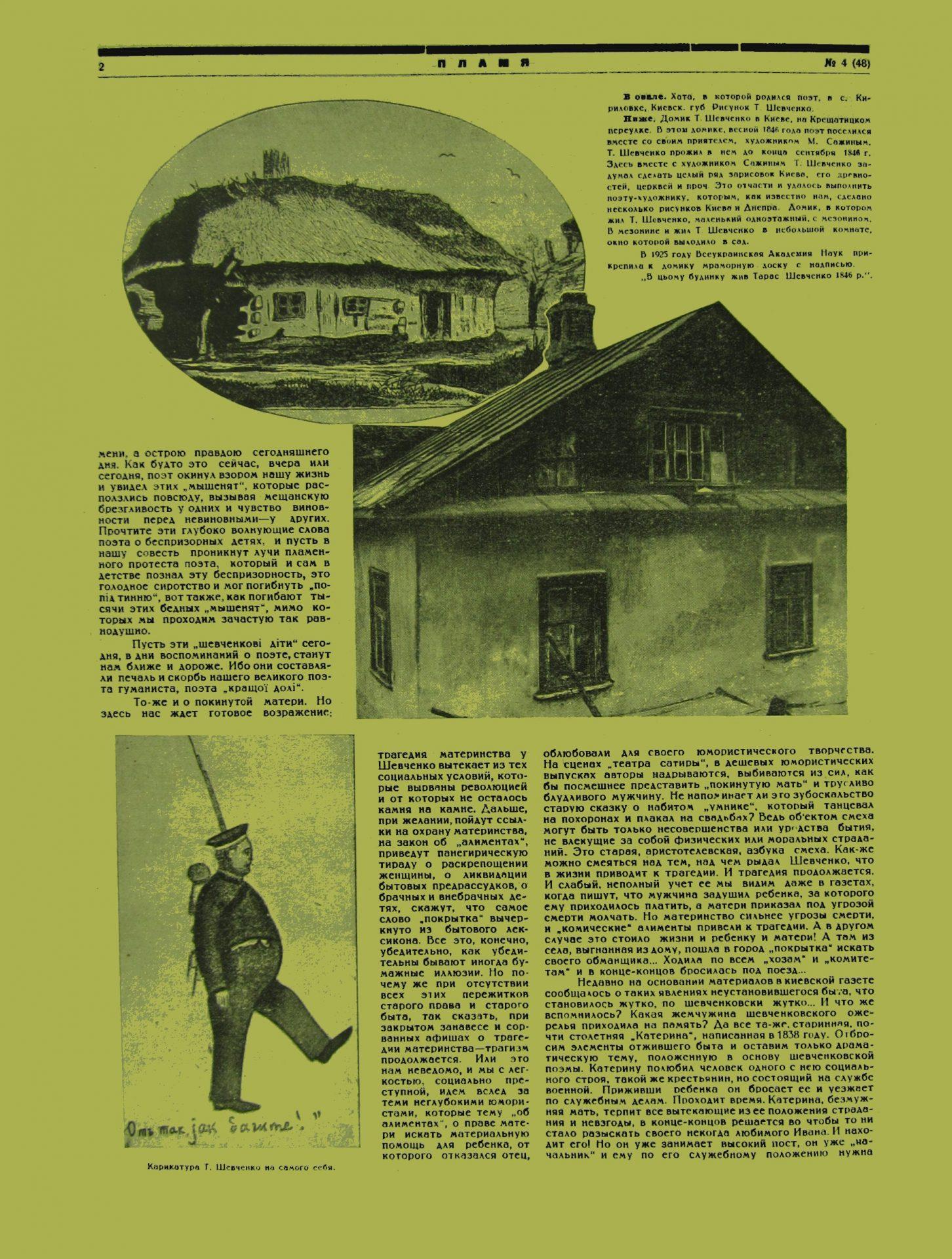 Пламя_1926_№4
