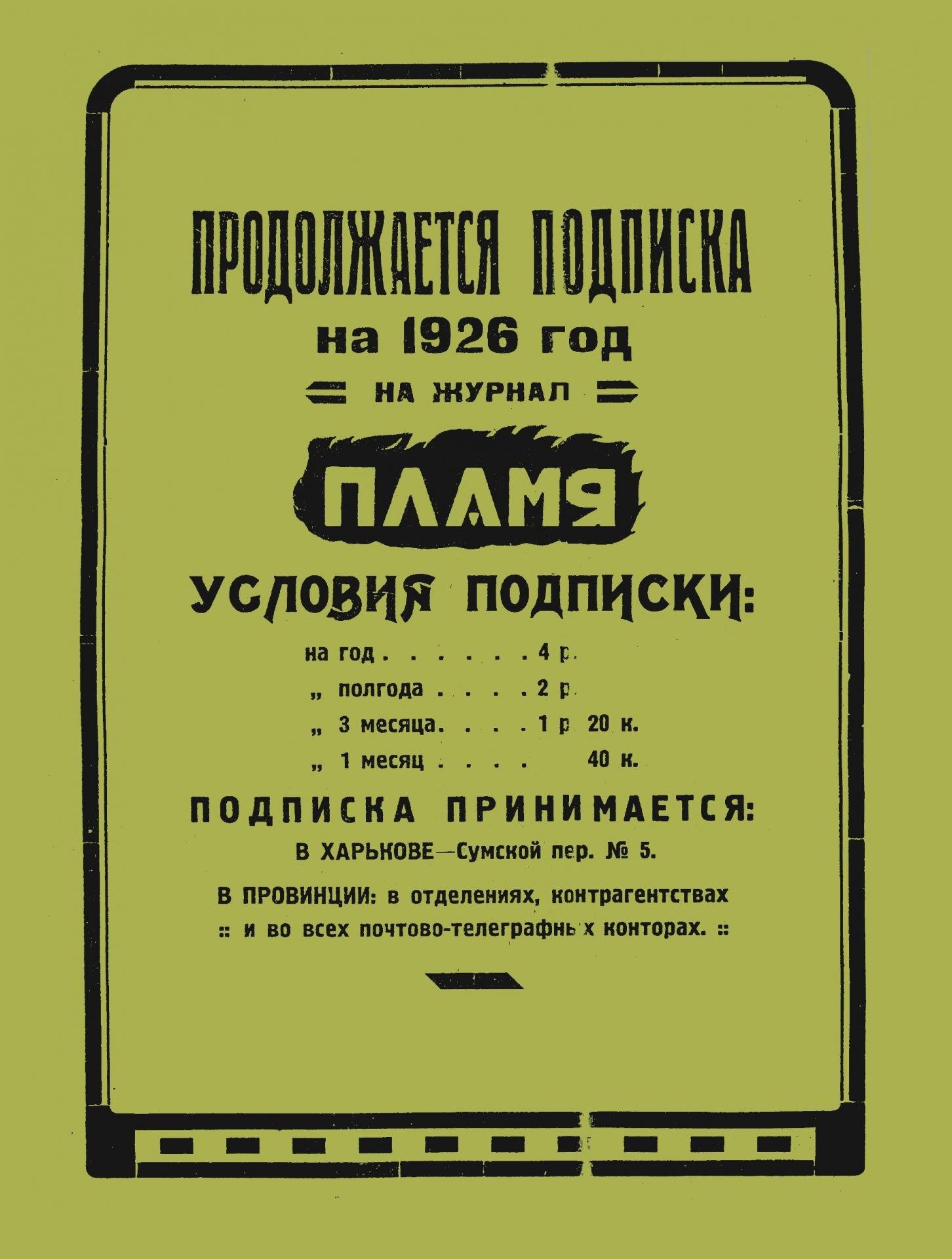 Пламя_1926_№ 5