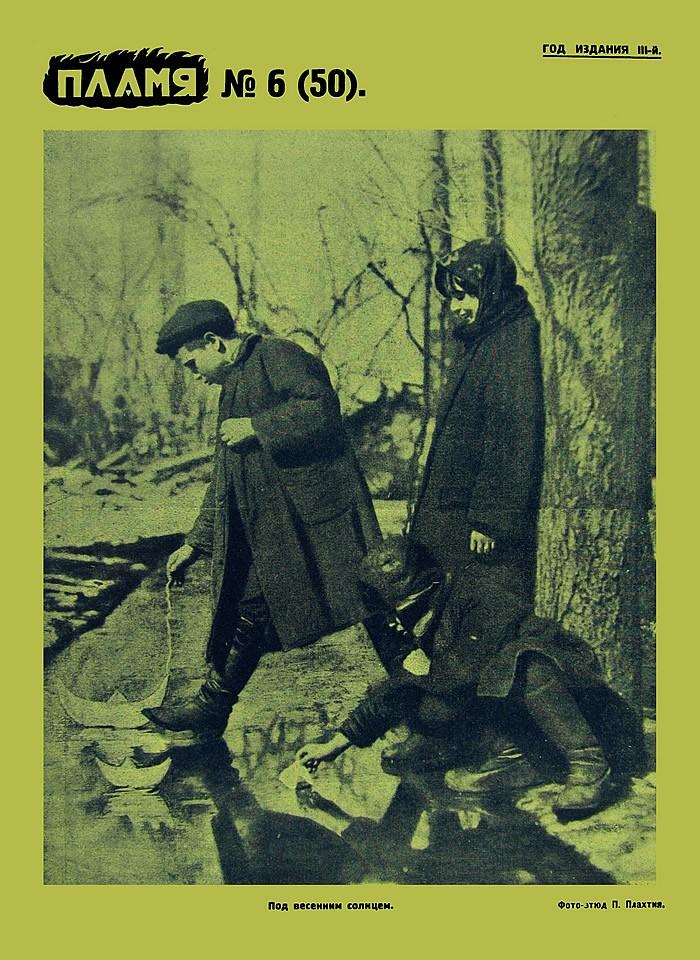 Пламя, 1926, № 6