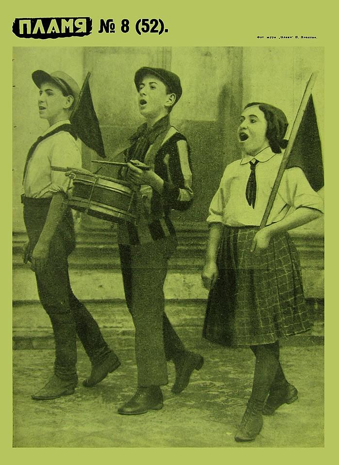 Пламя, 1926, № 8