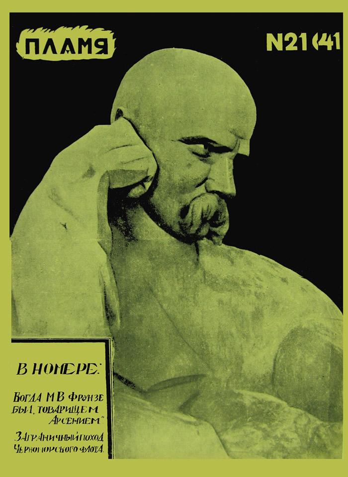 Пламя, 1925, №21
