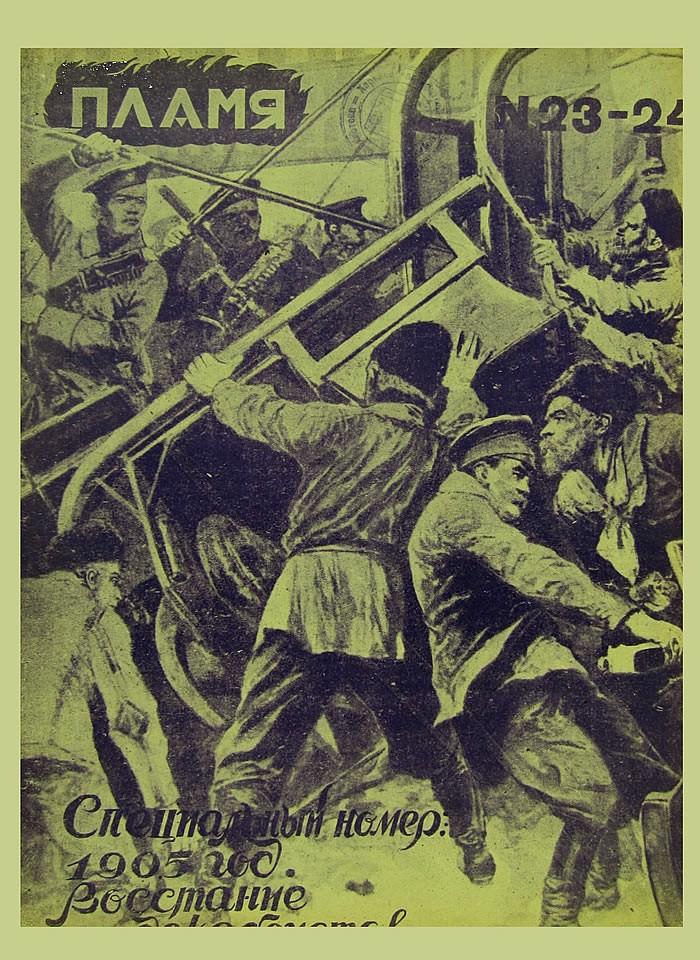 Пламя, 1925, №23-24
