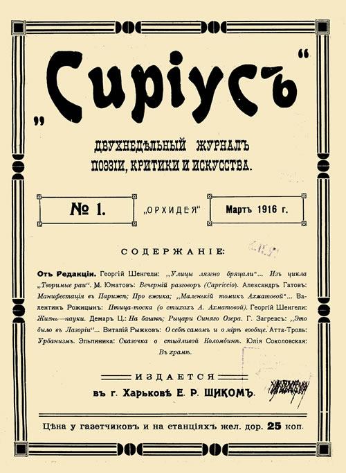 Сириус, 1916, №1