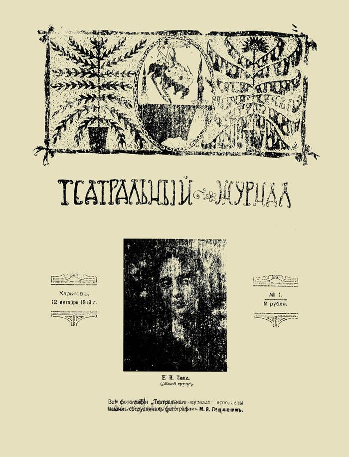 Театральный журнал, 1918, №1