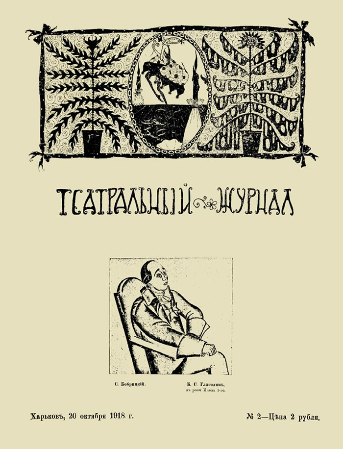 Театральный журнал, 1918, №2