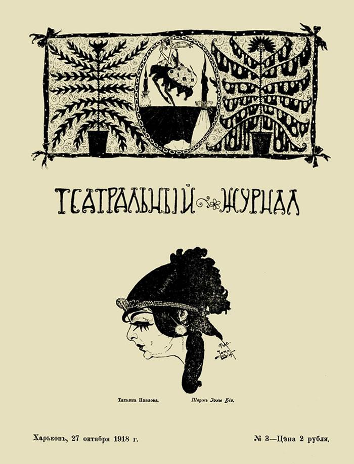 Театральный журнал, 1918, №3