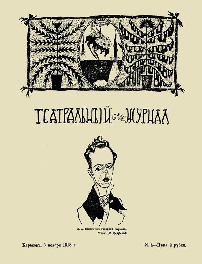 Театральный журнал, 1918, №4