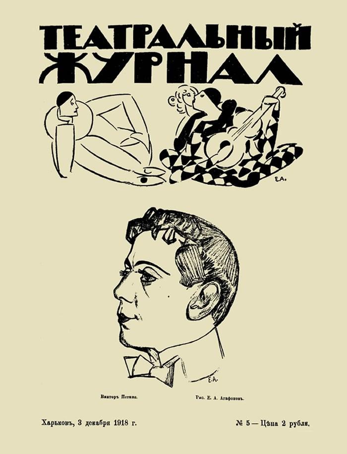 Театральный журнал, 1918, №5