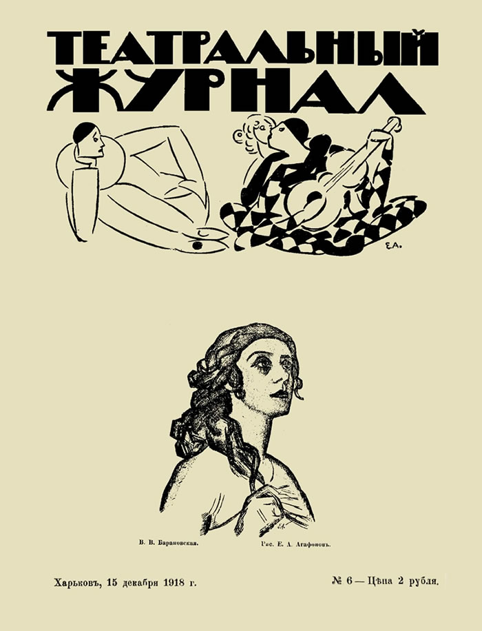 Театральный журнал, 1918, №6