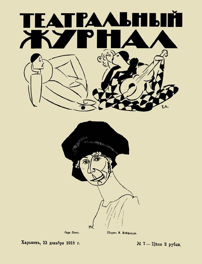 Театральный журнал, 1918, №7