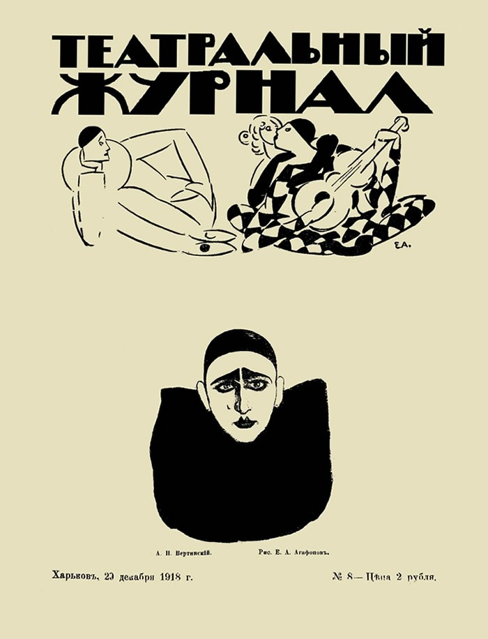 Театральный журнал, 1918, №8