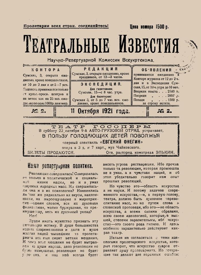 Театральные известия, 1921, №2