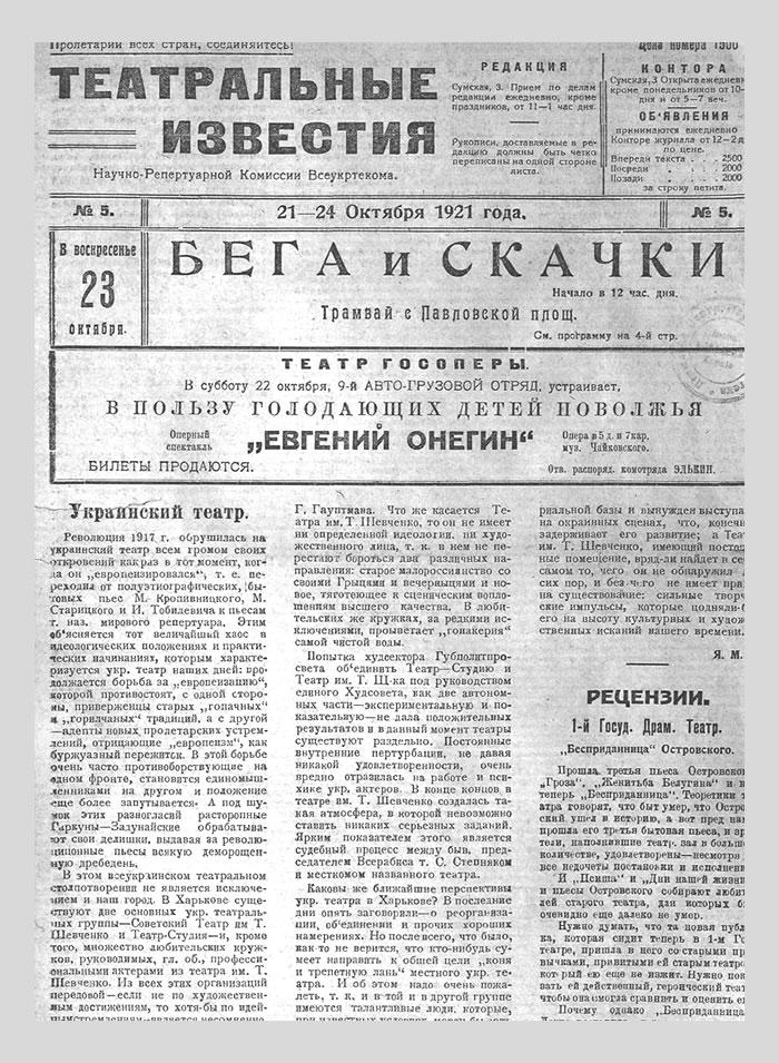 Театральные известия, 1921, №5
