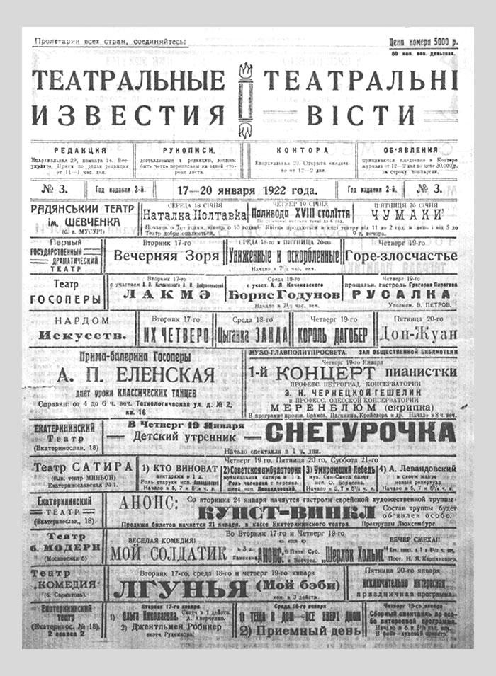 Театральные известия, 1922, №3