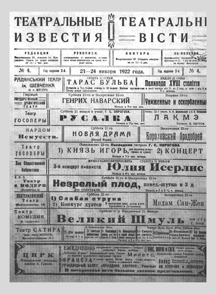 Театральные известия, 1922, №4