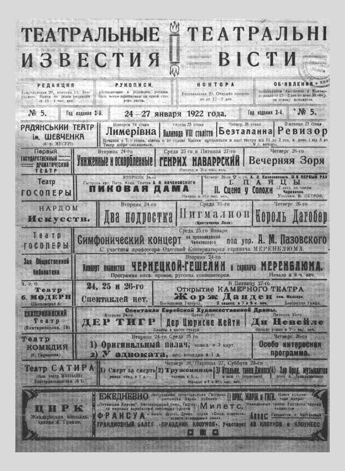 Театральные известия, 1922, №5