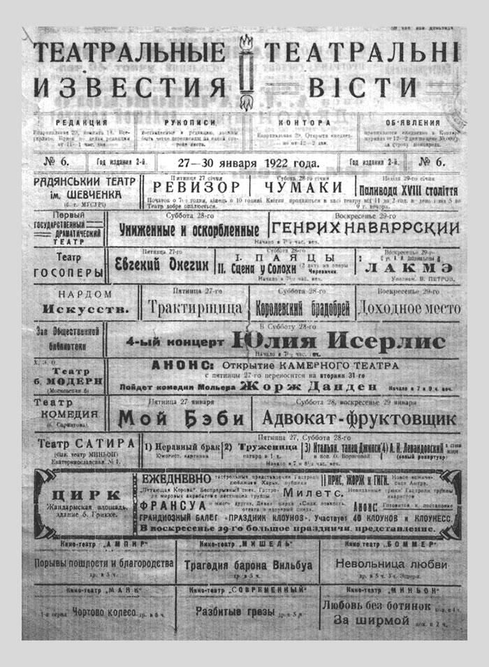 Театральные известия, 1922, №6