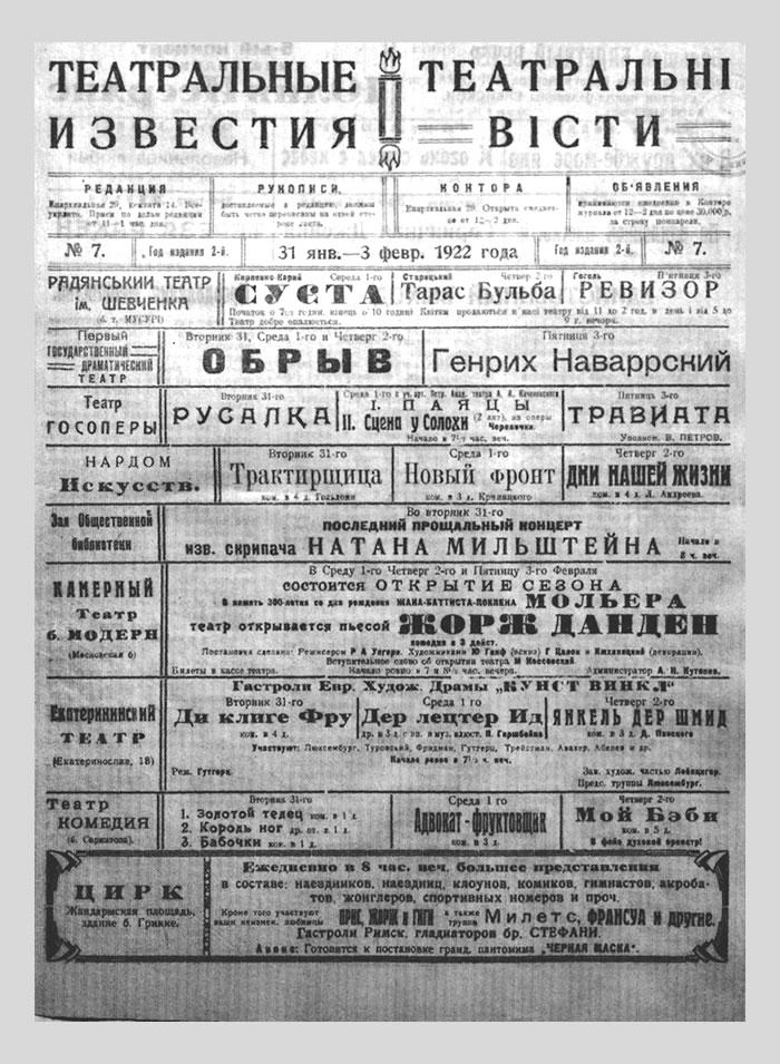 Театральные известия, 1922, №7