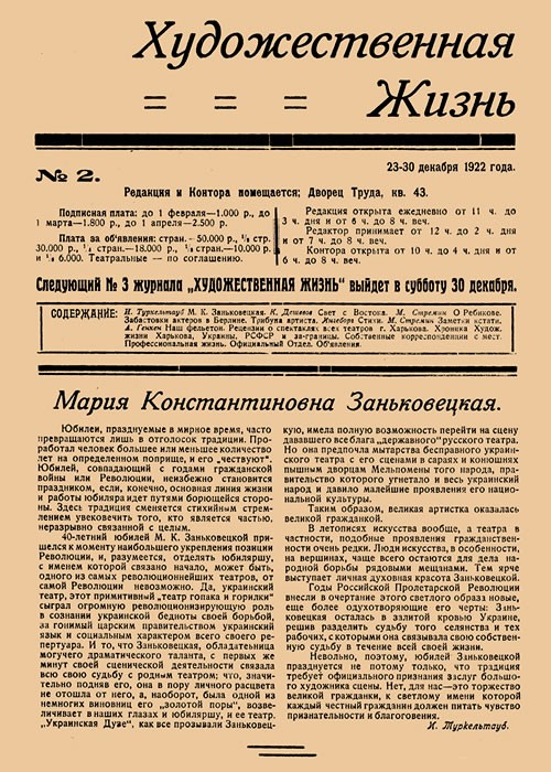 Художественная жизнь, 1922, №2