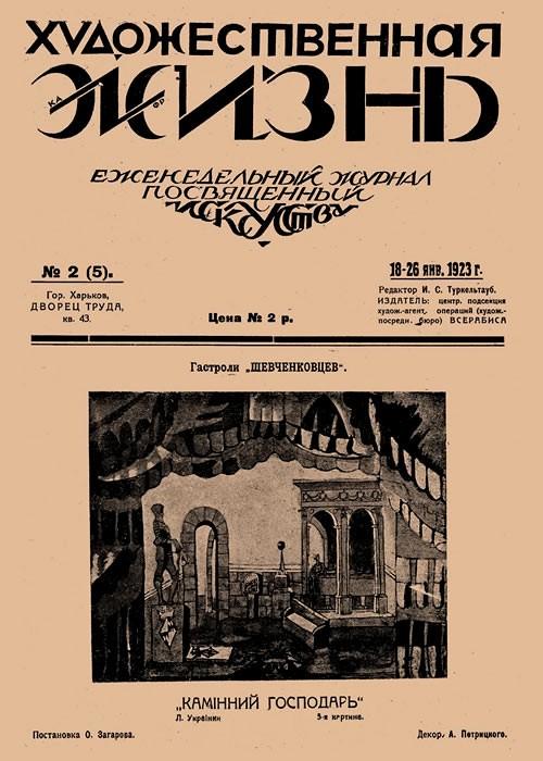 Художественная жизнь, 1923, №2
