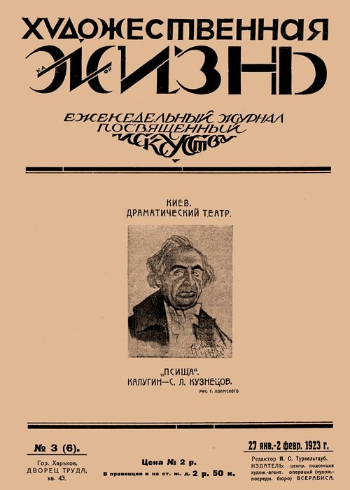 Художественная жизнь, 1923, №3
