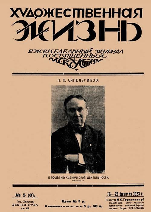 Художественная жизнь, 1923, №5