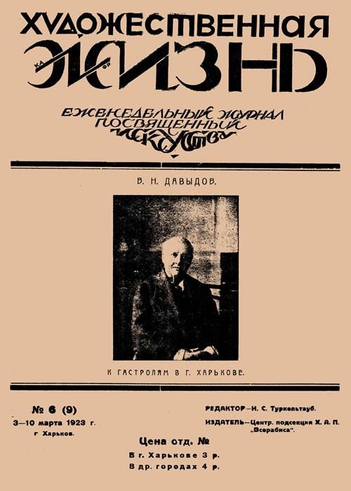 Художественная жизнь, 1923, №6