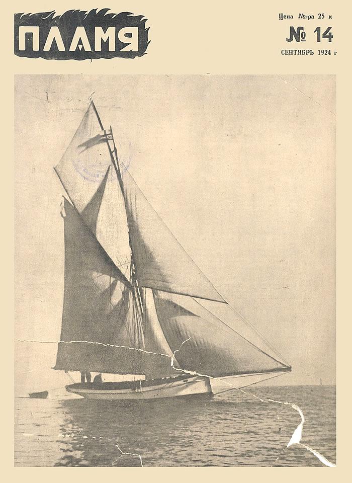 Пламя, 1924, №14