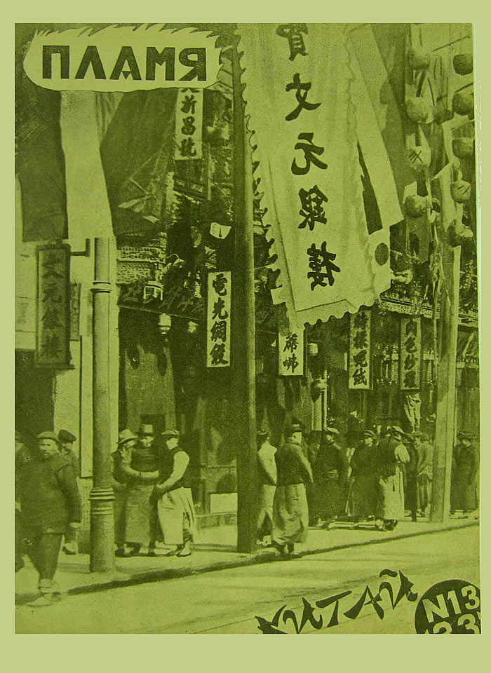 Пламя, 1925, №13